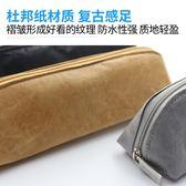 日本KOKUYO國譽ASSORT復古杜邦紙筆袋男女學生文具包大容量鉛筆盒