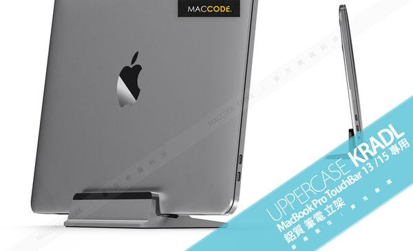 UPPERCASE KRADL MacBook Pro TouchBar 13 /15 專用 鋁質 筆電 立架