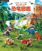 可愛鉤針編織迷你恐龍造型玩偶手藝集(日文MOOK)