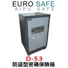 速霸超級商城㊣EURO SAFE AIPU系列 防盜型密碼保險箱 D-53