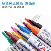 現貨 油漆筆白色SP-110記號筆 黑色diy相冊塗鴉輪胎筆不掉色補漆筆 一盒12個色