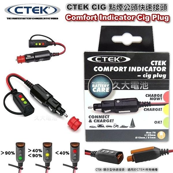 ✚久大電池❚ 瑞典 CTEK Comfort Indicator Cig Plug 顯示型 點煙孔充電線 BMW重機專用