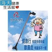 【海夫】ROTAX 自由行 伸縮 專利四腳墊 手杖-右手掌