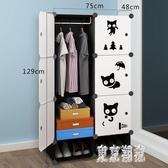簡易衣櫃簡約現代經濟型布藝宿舍加固折疊板式多功能單人樹脂櫃子xy4428『東京潮流』