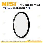 耐司 NISI 72mm MC Black Mist 黑柔焦鏡 1/4 濾鏡 公司貨 朦朧 霧面 柔化高光