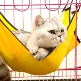 寵物吊床-寵物貓籠吊床貓墊貓窩貓床貓咪床倉鼠龍貓鬆鼠貂床墊鐵籠吊床【免運85折】