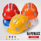 安全帽 五筋反光條安全帽工地施工電力建筑工程領導頭盔透氣勞保印字igo   蜜拉貝爾