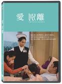 愛別離DVD(王琄)