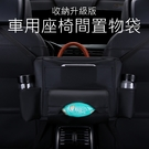 升級版 汽車座椅間皮革儲物收納袋+面紙盒...