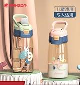 夏季兒童水杯帶吸管式鴨嘴杯子上學專用女生運動水壺大人孕婦產婦 童趣屋