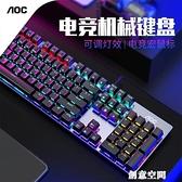 機械鍵盤青軸黑軸茶軸紅軸游戲台式筆記本電腦辦公有線 NMS 創意空間