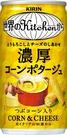 KIRIN 麒麟 濃厚玉米濃湯 185g 【美日多多】