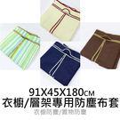 91X45X180層架/衣櫥專用防塵套(...