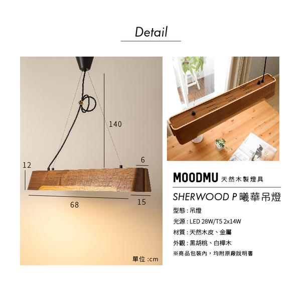 吊燈 木燈【MOODMU SHERWOOD P 曦華 】造型燈飾 設計燈具 原木燈具