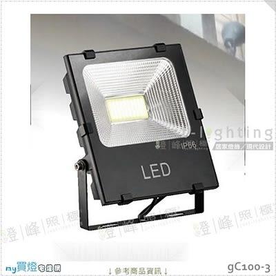 【投射燈】LED 50Wx1。壓鑄鋁 強化玻璃 寬21cm※【燈峰照極my買燈】#gC100-3