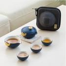 快客杯 輕奢藍砂釉快客杯一壺陶瓷便攜茶具小套家用功夫旅行茶具套裝 艾維朵