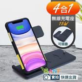 蘋果/安卓 四合一 無線充電座 Qi 無線充電 充電器 快充 Airpods iPhone Watch 智慧手錶 手機 藍芽耳機