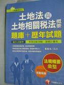 【書寶二手書T6/進修考試_ZIR】土地法與土地相關稅法概要-題庫+歷年試題_葉紫光_附光碟