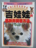 【書寶二手書T1/寵物_LOY】吉娃娃的調教與飼養方法_楊鴻儒, 小林豐和監