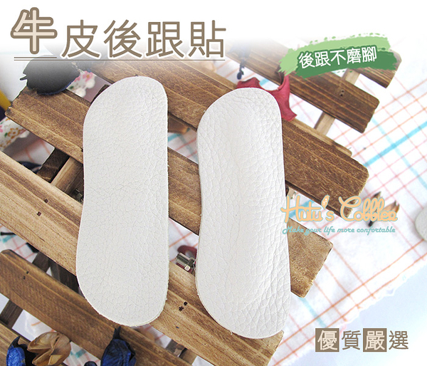 糊塗鞋匠 優質鞋材 F14 牛皮後跟貼 3mm 後跟防磨 防掉鞋
