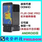 免運 可刷卡 安卓type c !! FLIR ONE PRO 紅外線熱像儀 熱顯像 熱顯影 公司貨 保固一年  蘋果IOS