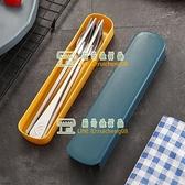 【兩套】不銹鋼便攜餐具三件套筷勺叉套裝簡約創意餐具【樹可雜貨鋪】
