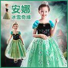 【現貨】安娜 公主 冰雪奇緣 萬聖節派對 洋裝 角色扮演 Cosplay 表演服 萬聖節 童裝