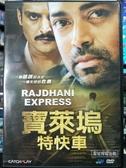 挖寶二手片-D42-正版DVD-印片【寶萊塢特快車】-(直購價)