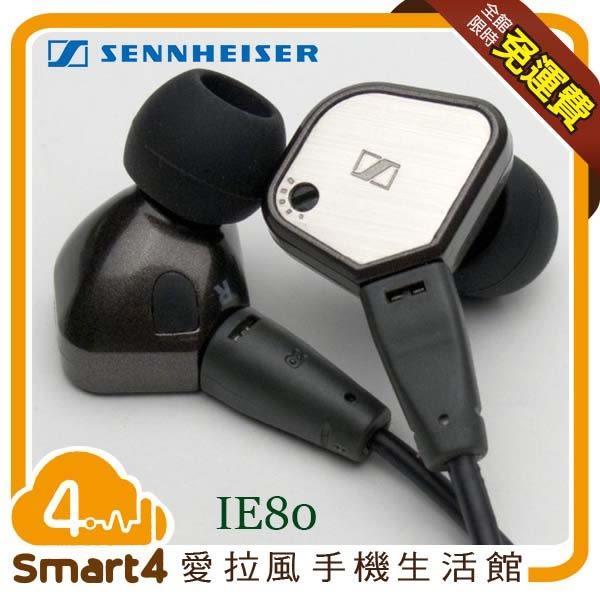 【愛拉風 X 音樂耳機】 聲海 SENNHEISER IE80 專業旗艦系列入耳式耳機 精典清晰人聲 可耳掛佩戴舒適