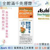 【一期一會】【日本現貨】日本 Asahi 朝日 Dear-Nature GOLD 葉黃素&玉米黃素 120粒 60日份 日本熱銷