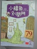 【書寶二手書T1/兒童文學_NKA】好品格童話7:小鱷魚別開門_賴曉珍