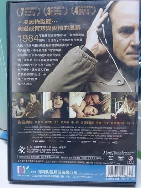 挖寶二手片-P00-093-正版DVD-電影【竊聽風暴】-2007奧斯卡最佳外語片(直購價)經典片