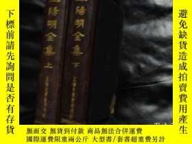 二手書博民逛書店王陽明全集罕見上下 民國舊書 本店獨售Y14158 王陽明 上海