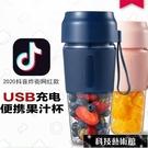 榨汁機 充電便攜式杯型榨汁機小型家用德國精工迷你榨汁杯魔飛炸果汁機