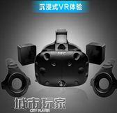 VR眼鏡 htc vive虛擬現實vr頭盔游戲機智能3D設備眼鏡體感機 JD城市玩家