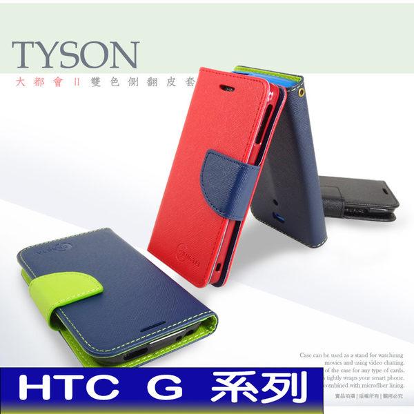 ●【福利品】大都會二代 雙色側翻可立式保護皮套/HTC A9191 Desire HD G10/Sensation Z710E G14/XL X315E G21