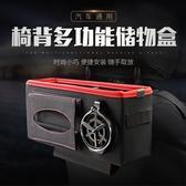 汽車椅背置物袋多功能車載座椅後背紙巾盒掛袋車用儲物箱車內收納