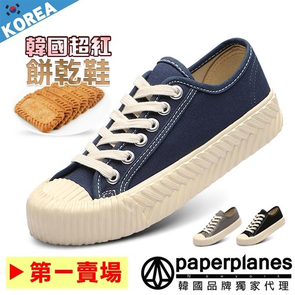 PAPERPLANES 紙飛機 韓國空運 餅乾鞋  流行百搭 超實穿 男女休閒帆布鞋 【B7900507】6色