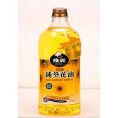 維義純葵花油2.6L【愛買】