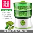 臺灣現貨 豆芽機110v 家用商用全自動多功能雙層容量