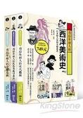 寫給年輕人的西洋美術史:超漫畫圖解版1~3(盒裝套書)