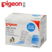貝親 Pigeon 清淨棉 (潔淨棉/乳頭清潔棉)