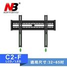 NB C2-F/32-65吋 固定式壁掛...