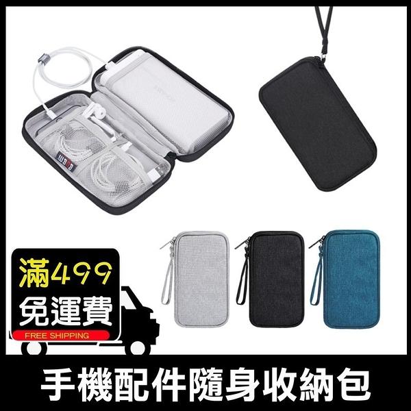 3C 配件收納包 iPhone 三星 Sony 手機 行動電源 充電線 充電器 耳機 雙層收納袋 收納盒