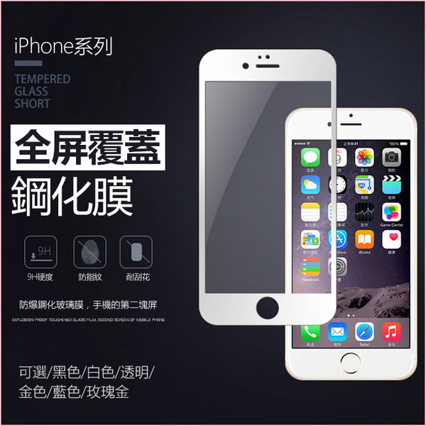 9H強化玻璃貼 iPhone 6s 6 Plus 4.7吋 5.5吋 全屏覆蓋 滿版 鋼化膜 6splus 螢幕保護貼 保護膜 貼膜
