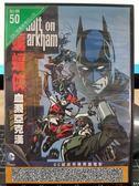 挖寶二手片-P10-175-正版DVD-動畫【蝙蝠俠 血濺亞克漢】-DC超級英雄原創電影