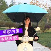 電動摩托車黑膠加厚防曬遮陽傘電瓶三輪車加長折疊雨傘雨棚太陽傘      時尚教主