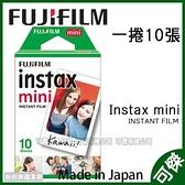FUJIFILM Instax mini 空白底片 拍立得底片 快速出貨 現貨供應 適用mini9/11/25/70/90/SP2