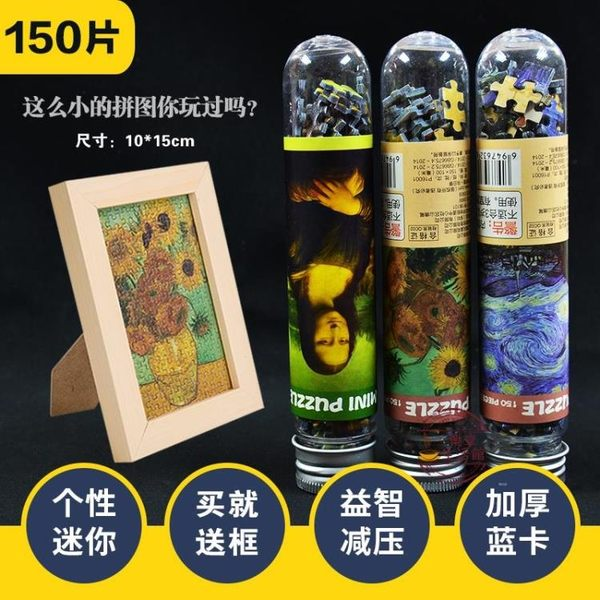 成人拼圖迷你試管口袋小拼圖150片梵高世界名畫風景創意玩具禮物·樂享生活館