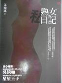 【書寶二手書T2/兩性關係_JRU】熟女私日記_江映瑤